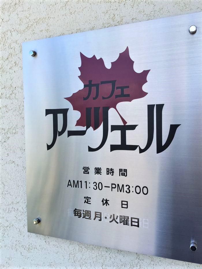アーツェル9.JPG
