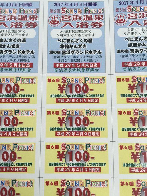 SPチケット.JPG